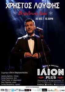 Xmas Poster - ilion plus
